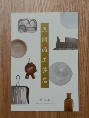 民間的工芸店 <br>Folk crafts exhibition