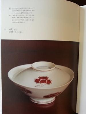 器本(うつわぼん) <br>Books of tablewares