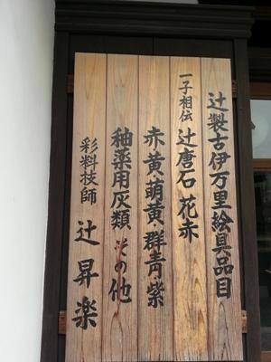 有田・波佐見・唐津の旅 <br>Travel of Arita, Hasami and Karatsu