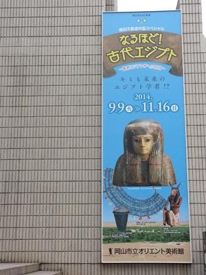 オリエント美術館 <br>Okayama Orient Museum