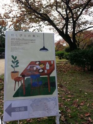 灯しびとの集い <br>Craft event in Osaka