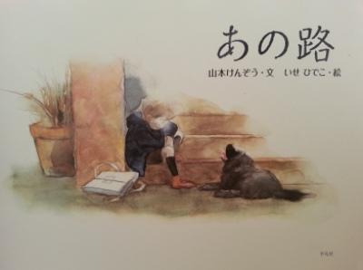 いせひでこさんの絵 <br>Pictures by ISE Hideko