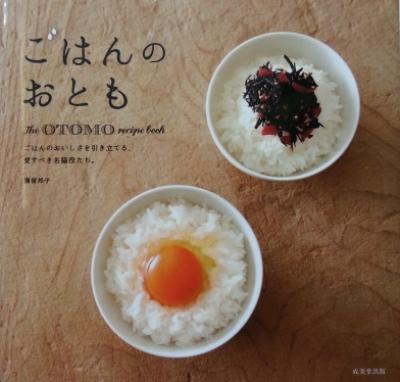 ごはんのおとも本 <br>Recipe book of small dishes for rice
