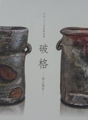 桃山備前 <br>Bizen pottery in Momoyama era