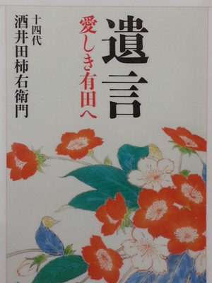 14代酒井田柿右衛門 <br>14th Sakaida Kakiemon