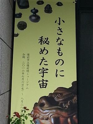 備前焼ミュージアムの企画展 <br>Exhibition of Bizen Pottery Museum