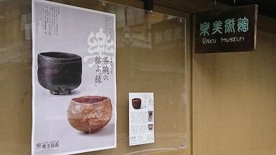 楽美術館 <br>Raku Museum
