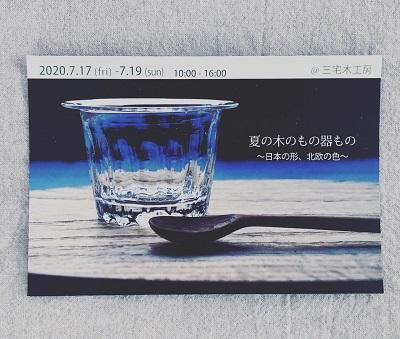 7月イベントのお知らせ <br>Event information in July